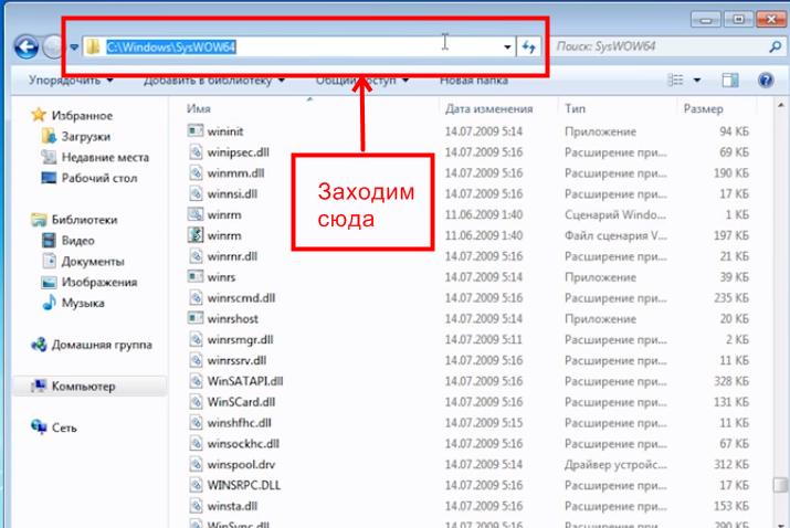 Поместить скачанный файл в системные директории