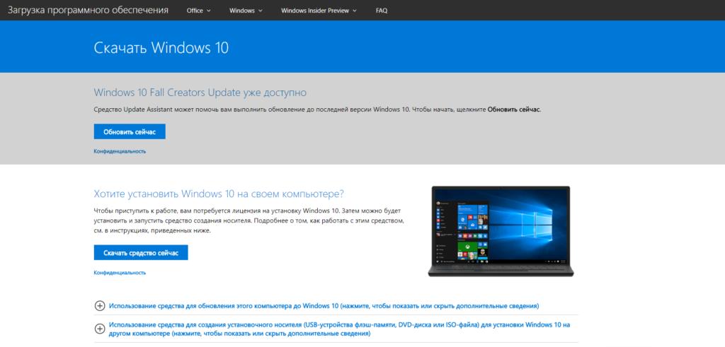 Страница загрузки с официального сайта Microsoft