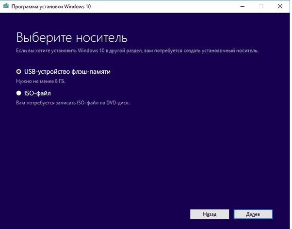 Выбираем USB-устройство или ISO-файл