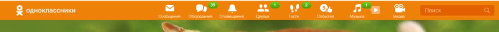 Лента активности на Одноклассниках