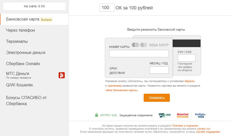 Покупка ОКов в Одноклассниках