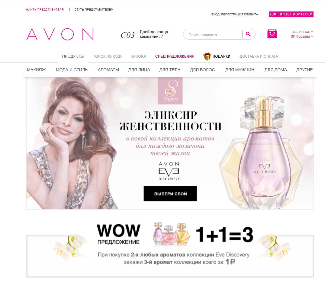 Косметика эйвон официальный сайт для представителей spa косметика купить в москве