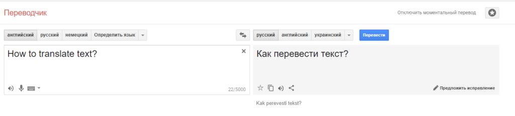 Перевести текст в пару кликов с помощью онлайн переводчика