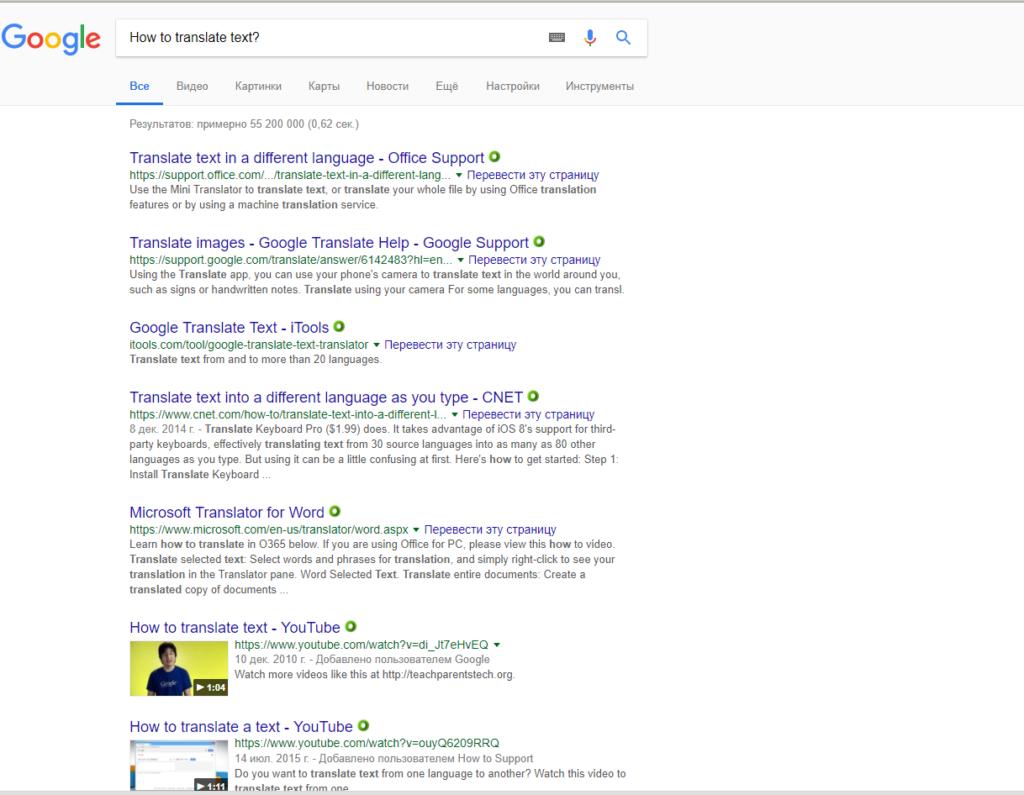 Выдача Google, в соответствии с языковым запросом