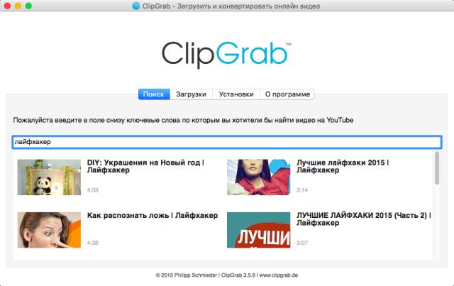 Бесплатное декстопное приложение ClipGrab дает возможность скачивать видеоролики с ютуба.