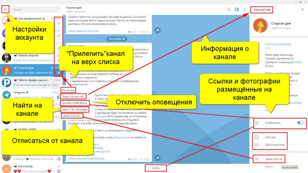 Мини-инструкция как пользоваться Телеграмм