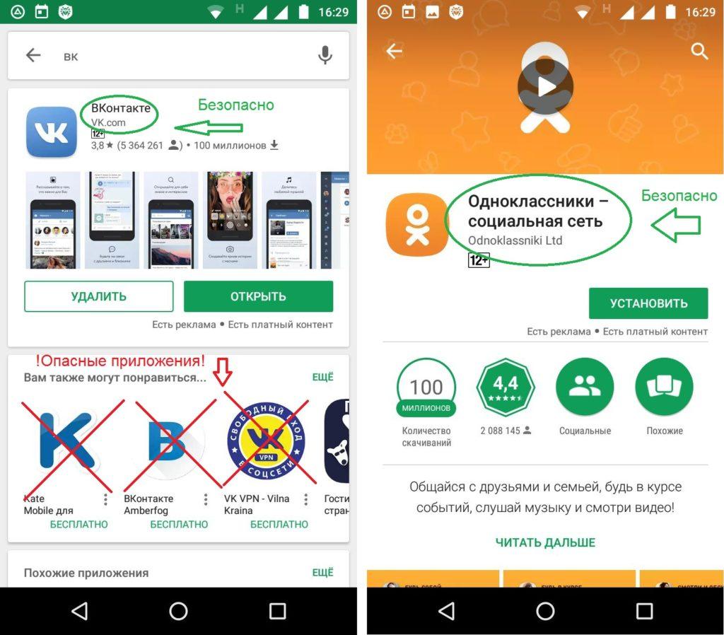 Как осуществить вход в Одноклассники и Вконтакте без логина и пароля через приложение