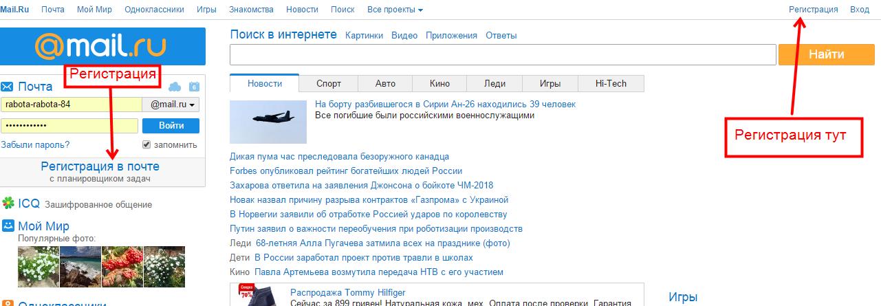 Регистрируемся на Маил.ру