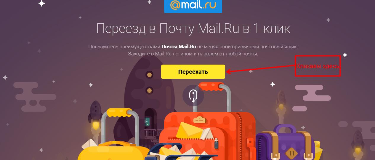 Начинаем переезд в Маил.ру