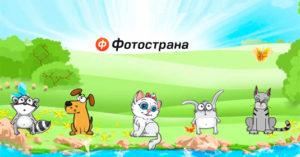 fotostrana