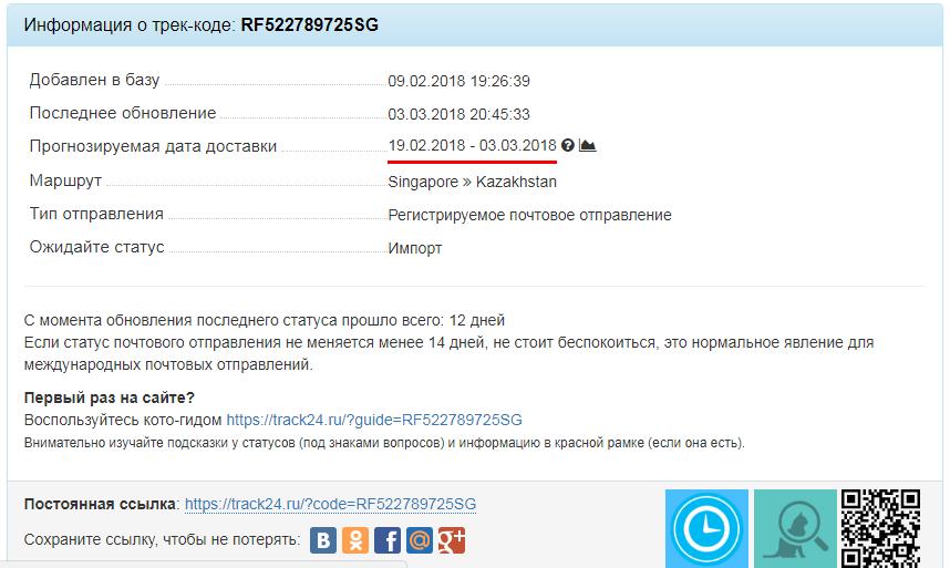 Информация по посылке после поиска на сайте