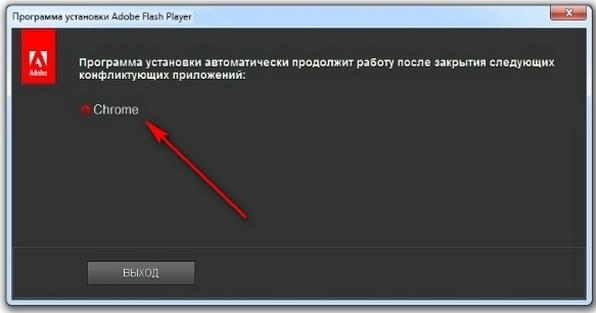 Закройте браузер и откройте по окончанию процесса.