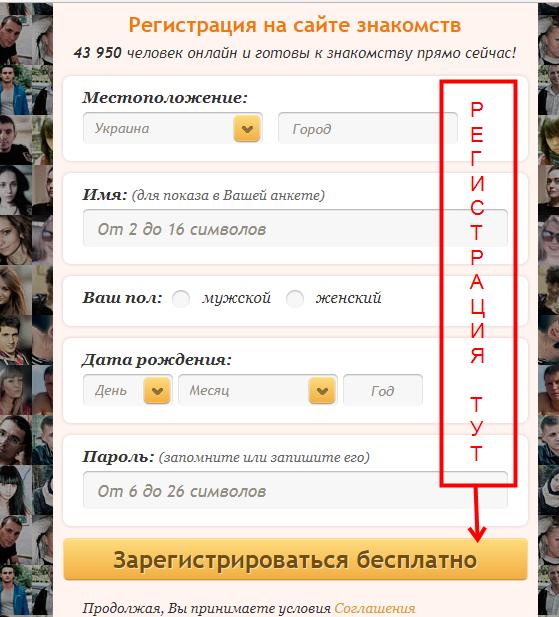 Регистрация нового пользователя на Табор ру