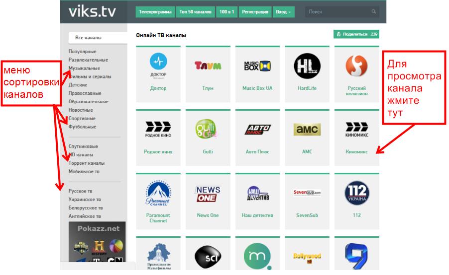 Просмотр каналов сервисе онлайн телевидения