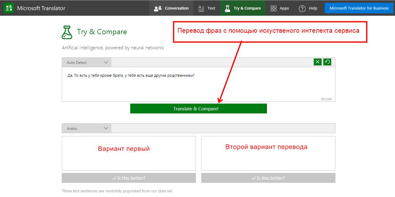 Выбирайте лучший вариант перевода от Bing
