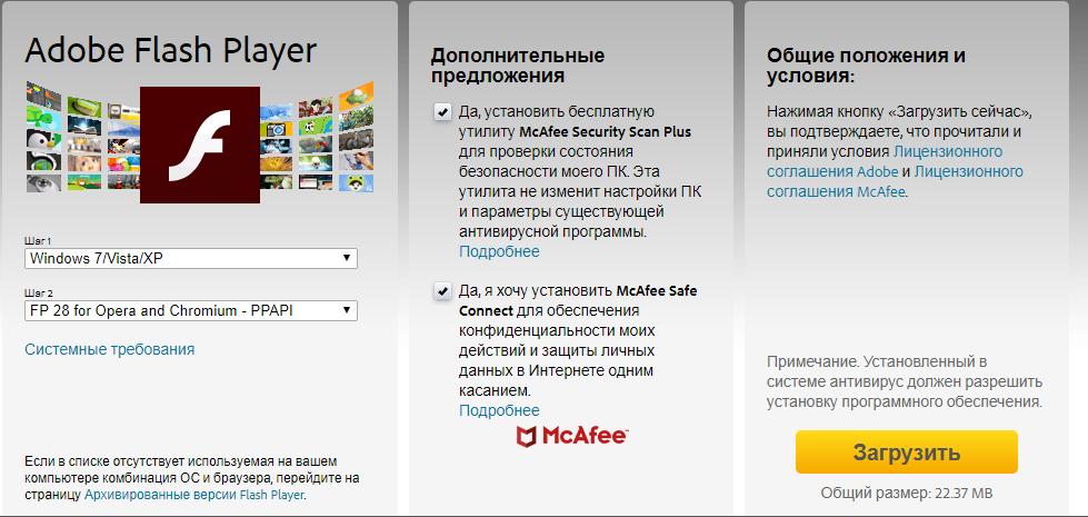 Выберите операционную систему и версию Adobe Flash