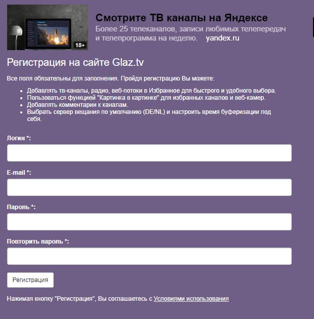 Регистрационная форма Глаз.ТВ