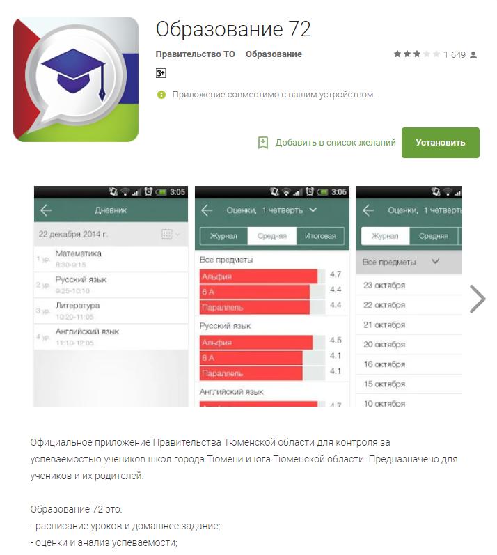 Удобное мобильное приложение для мониторинга школьной успеваимости