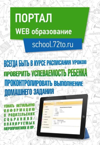 Удобная электронная услуга для родителей и детей