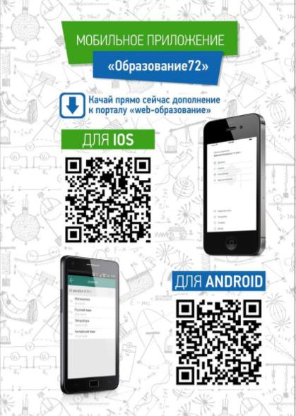 Официальное приложение, доступно для разных ОС