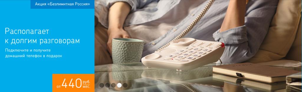 Воспользовавшись предложением по акции, за телефон можно не платить