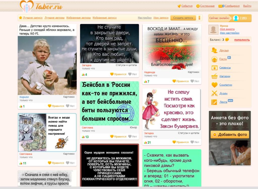 Страница профиля на Tabor.ru