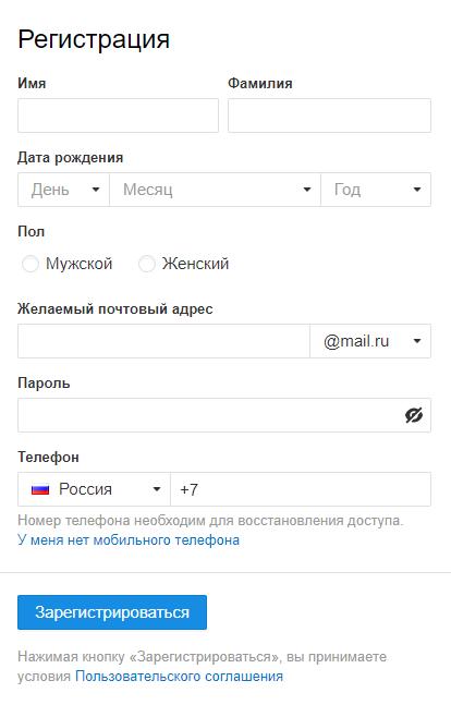 Регистрационная форма Mail.ru