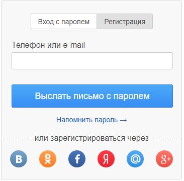 Регистрация на Дроме