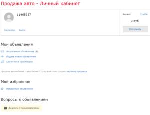 Кабинет Drom.ru