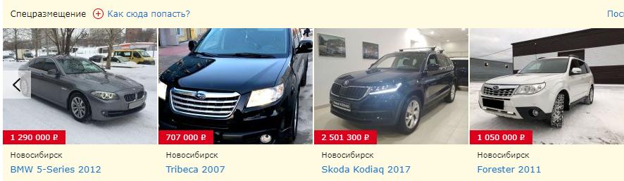 Дром Новосибирск, продажа автомобилей с пробегом