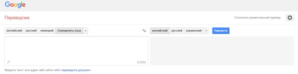 Панель для перевода Гугл
