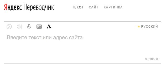 Панель Яндекса практически не отличается от конкурента