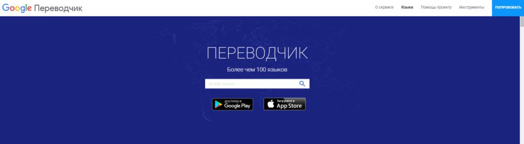 Переводить с  Google  можно с более чем 100 языков