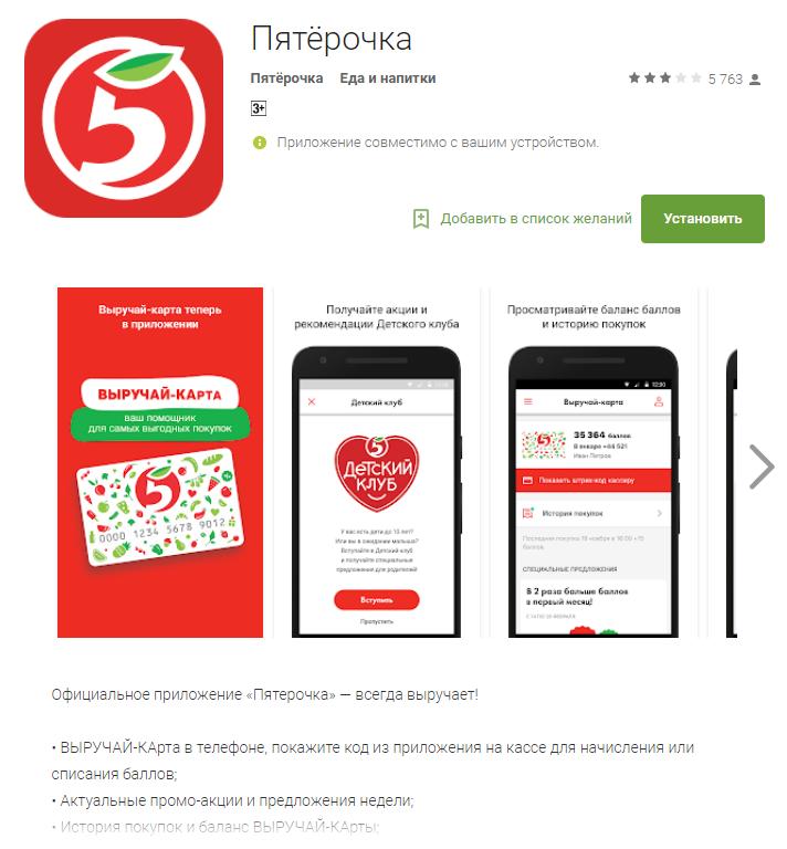 С помощью мобильного приложения, можно создать виртуальную карту бесплатно