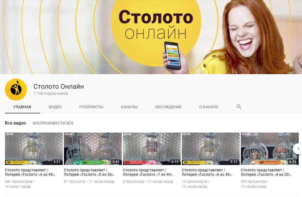 Розыгрыши любого тиража в архивах официального канала