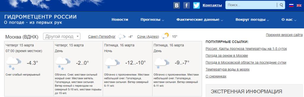 Погода в Москве из первых рук