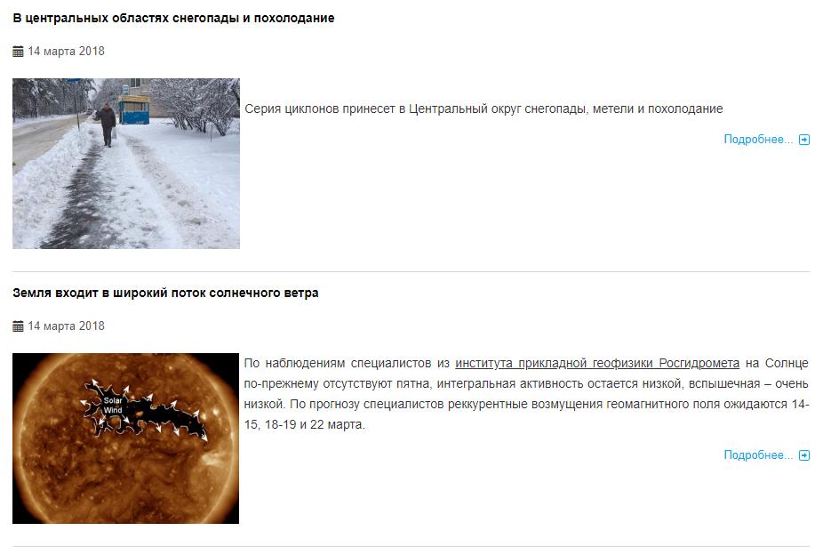 Самые последние новости о погодных явлениях на территории России
