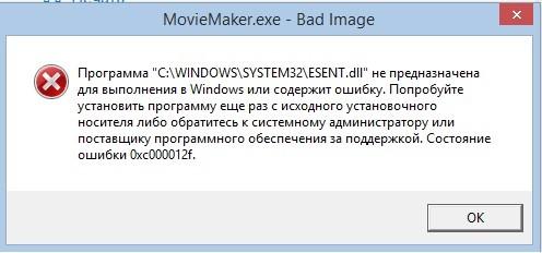 Причины и решение проблемы: Ошибка 0xc000012f