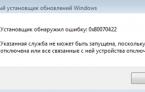 Устранение ошибки 0x80070422 в Windows 7/8/10