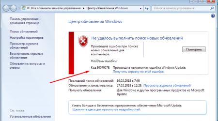 Ошибка 0x8007007e в Windows 10: 3 лучших способа решения