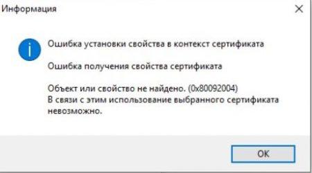 Ошибка 0x80092004 в Windows – причины и методы решения