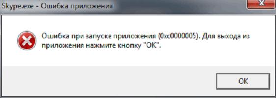 Методы исправления ошибки 0xc0000005 в Windows