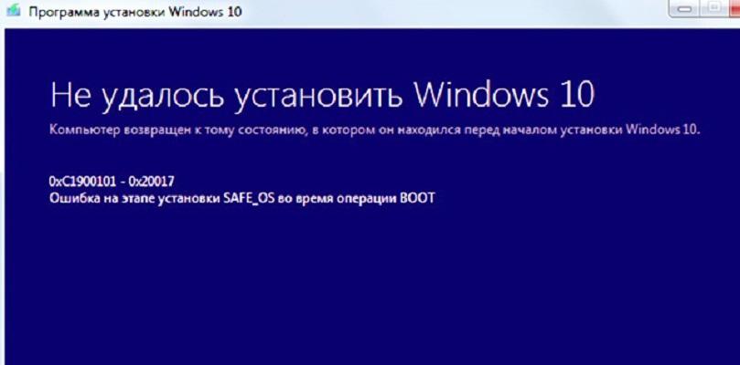 Решение проблемы  0xC1900101 в Windows 10
