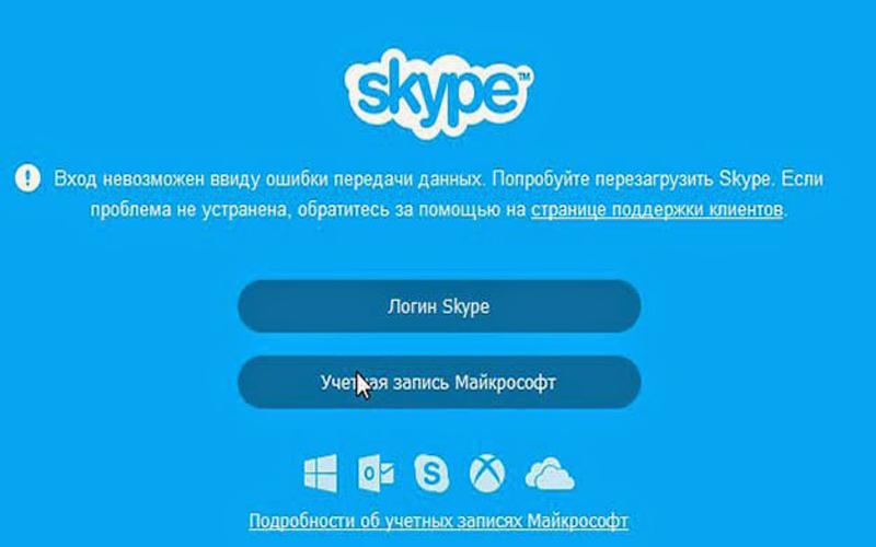 Skype «Вход невозможен ввиду ошибки передачи данных»